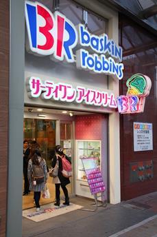 Baskin Robbins Japan brand franchise